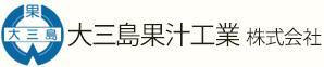 大三島果汁